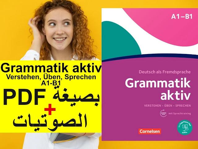 كتاب تفاعلي للتدرب على قواعد اللغة الألمانية · Grammatik aktiv · Deutsch als Fremdsprache · A1-B1 · Verstehen, Üben, Sprechen