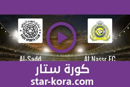 مشاهدة مباراة أبها والنصر بث مباشر 10-08-2020 الدوري السعودي
