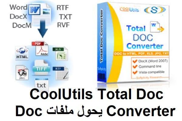 CoolUtils Total Doc Converter 5-1-4 يحول ملفات Doc أو DocX أو DocM أو RTF أو TXT