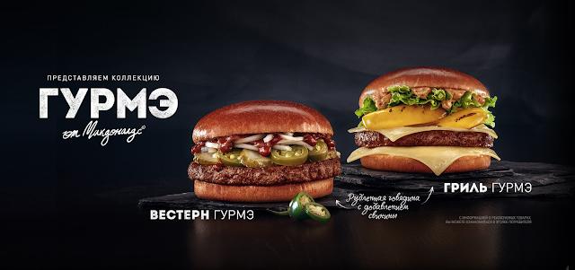 Макдоналдс тестирует новые бургеры Вестерн Гурмэ и Гриль Гурмэ, Макдоналдс тестирует новые бургеры Вестерн Гурмэ и Гриль Гурмэ состав цена стоимость где купить рестораны