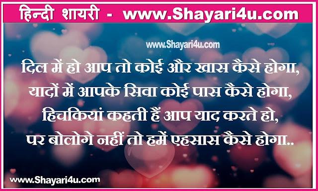 Dil Mein Ho Aap - दिल में हो आप - (हिन्दी लव शायरी)