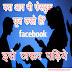 क्या आप भी फेसबुक यूज़ करते हैं? तो जरूर पढ़िए : Amazing Facts About Facebook