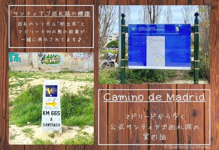 Camino de Santiago マドリードからのサンティアゴ正式巡礼ルートを示す道しるべ