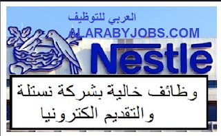 nestle dubai careers