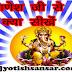 Ganeshji Seekhne Yogya Baate