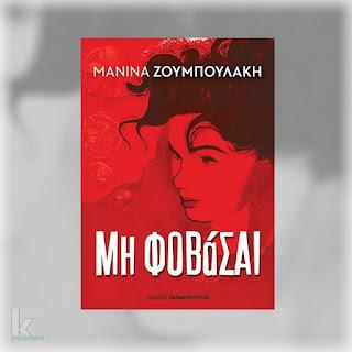 Μη φοβάσαι, Μανίνα Ζουμπουλάκη