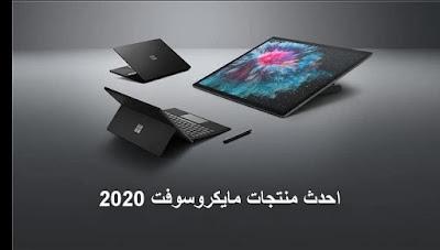 احدث منتجات مايكروسوفت 2020