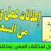 إعلانات عمل ووظائف بالسعودية