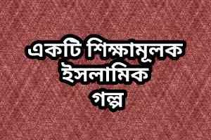 Ekti Shikkha mulok islamic Golpo | একটি শিক্ষামূলক গল্প