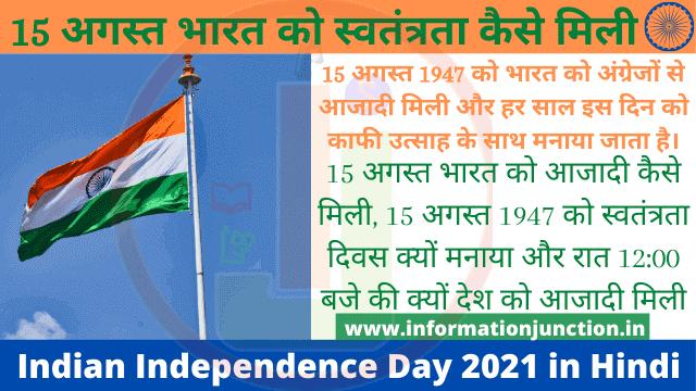 15 अगस्त भारत को स्वतंत्रता कैसे मिली | Indian Independence Day 2021 in Hindi