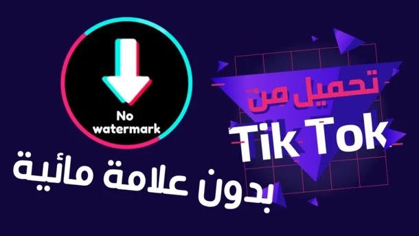تحميل من تيك توك Tik Tok بدون علامة مائية وبدون برامج