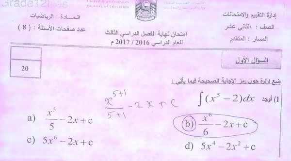 حل امتحانات الرياضيات للصف الثانى عشر المتقدم الفصل الثالث - مناهج الامارات