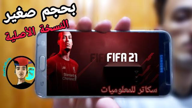 تحميل لعبة فيفا 21 FIFA 2021 بدون إنترنيت للاندرويد بالتعليق