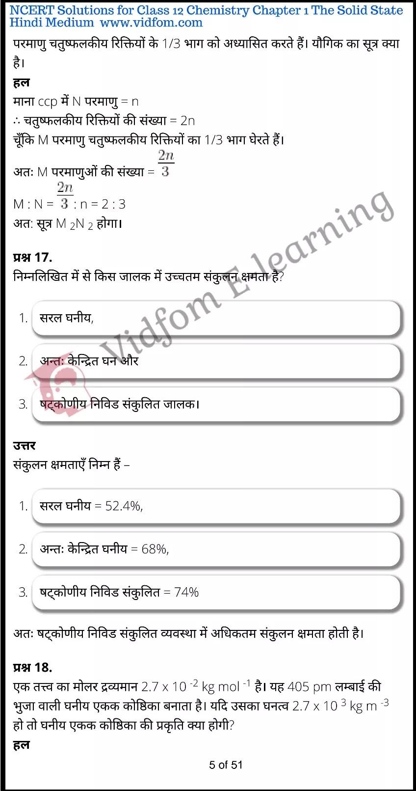 class 12 chemistry chapter 1 light hindi medium 5