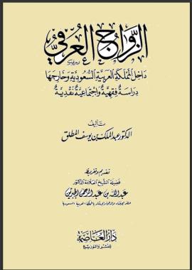 الزواج العرفي داخل المملكة العربية السعودية وخارجها دراسة فقهية وإجتماعية نقدية