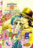 การ์ตูน Darling เล่ม 33
