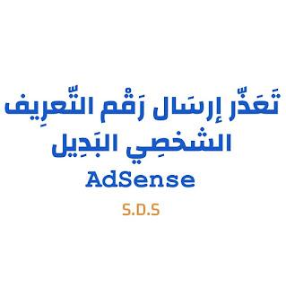 تعذّر إرسال رقم تعريف شخصي بديل | AdSense