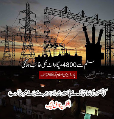 سسٹم سے 4800 میگا واٹ بجلی غائب ہو گئی