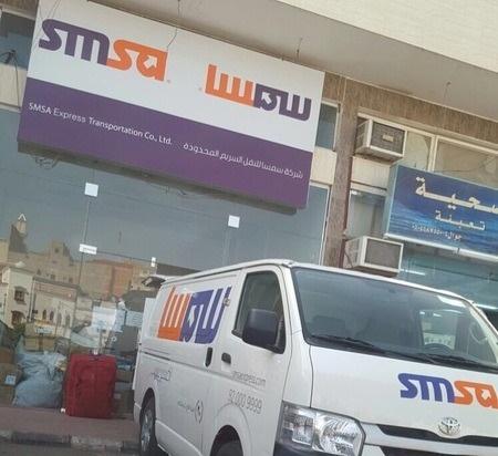 فروع وأسعار وشرح تتبع شحنة سمسا SMSA Express