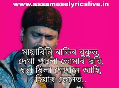 Mayabini Ratir Bukut Lyrics Zubeen Garg