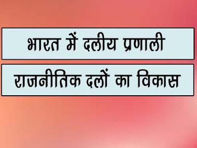 भारत में दलीय प्रणाली एवं राजनीतिक दलों का विकास |Party System and Development of Political Parties in India