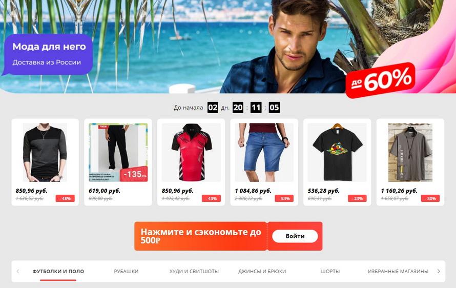Скидки для него: купить модные мужские вещи и аксессуары по лучшей цене