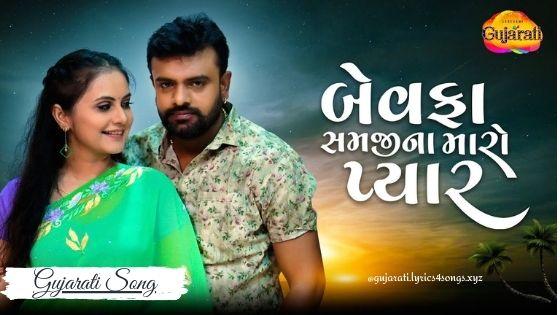 BEWAFA SAMJHI NA MARO PYAAR LYRICS - Rakesh Barot | Gujarati.Lyrics4songs.xyz