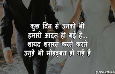 Love Shayari For Husband In Hindi