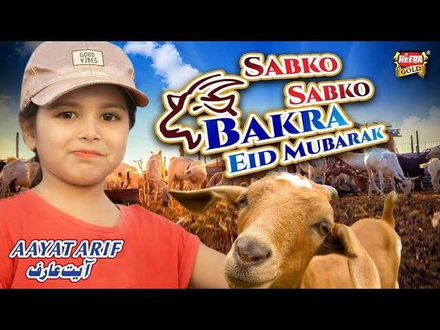 Subko Subko Bakra Eid Mubarak Naat 2020 - Aayat Arif Lyrics Bakra Eid Special