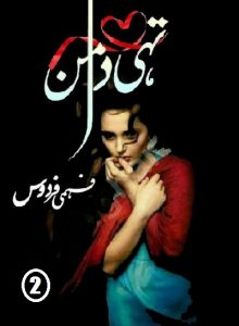 Tahi Daman Novel Episode 2 By Fehmi Firdous