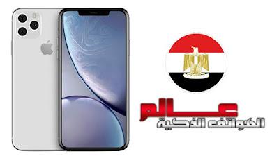 سعر آيفون 11 برو iPhone 11 Pro في ﻣﺼﺮ سعر آبل آيفون iPhone 11 Pro في ﻣﺼﺮ سعر آيفون 11 برو في ﻣﺼﺮ Apple iPhone 11 Pro in egypt