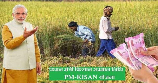 PM kisan Samman Nidhi Scheme Latest Online News in Hindi
