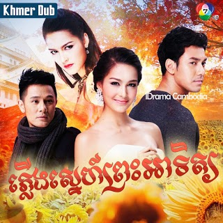 Pleung Knung Preah Atith [EP.44End]