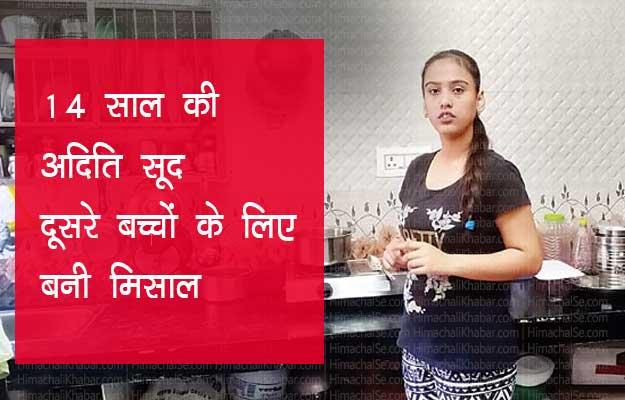 Kangra: मां-बाप दिल्ली में फंसे, 14 साल की बेटी चार महीने से घर में अकेली