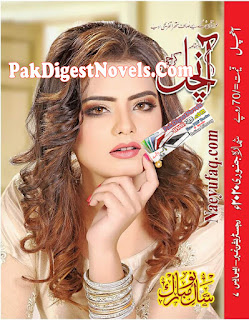Aanchal Digest January 2020 - Title Image