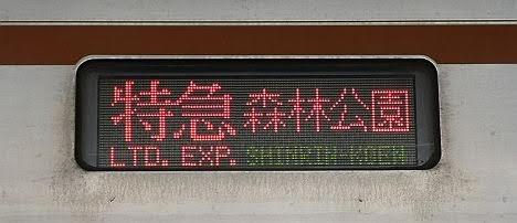 東急東横線 副都心線直通 特急 森林公園行き4 東京メトロ7000系