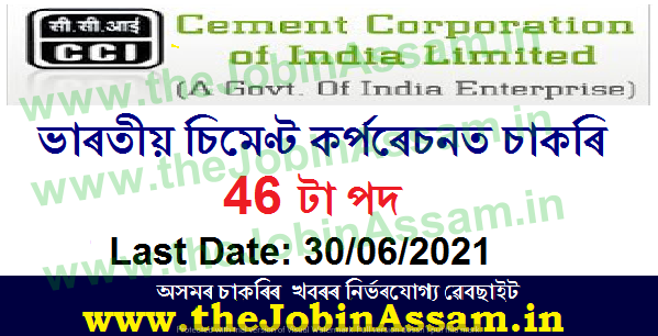 Cement Corporation of India (CCI) Limited Recruitment