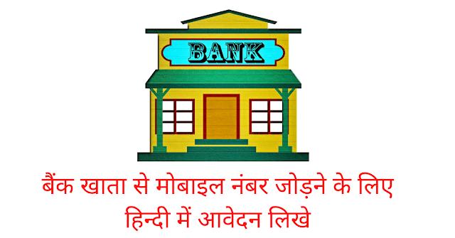 बैंक अकाउंट से मोबाईल नंबर जोड़ने के लिए हिन्दी में आवेदन कैसे लिखें