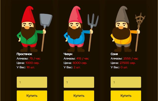 Гномы в игре с выводом реальных денег 7 gnomes org