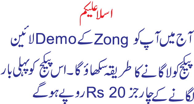 ZoNG Free Calls Trick Working