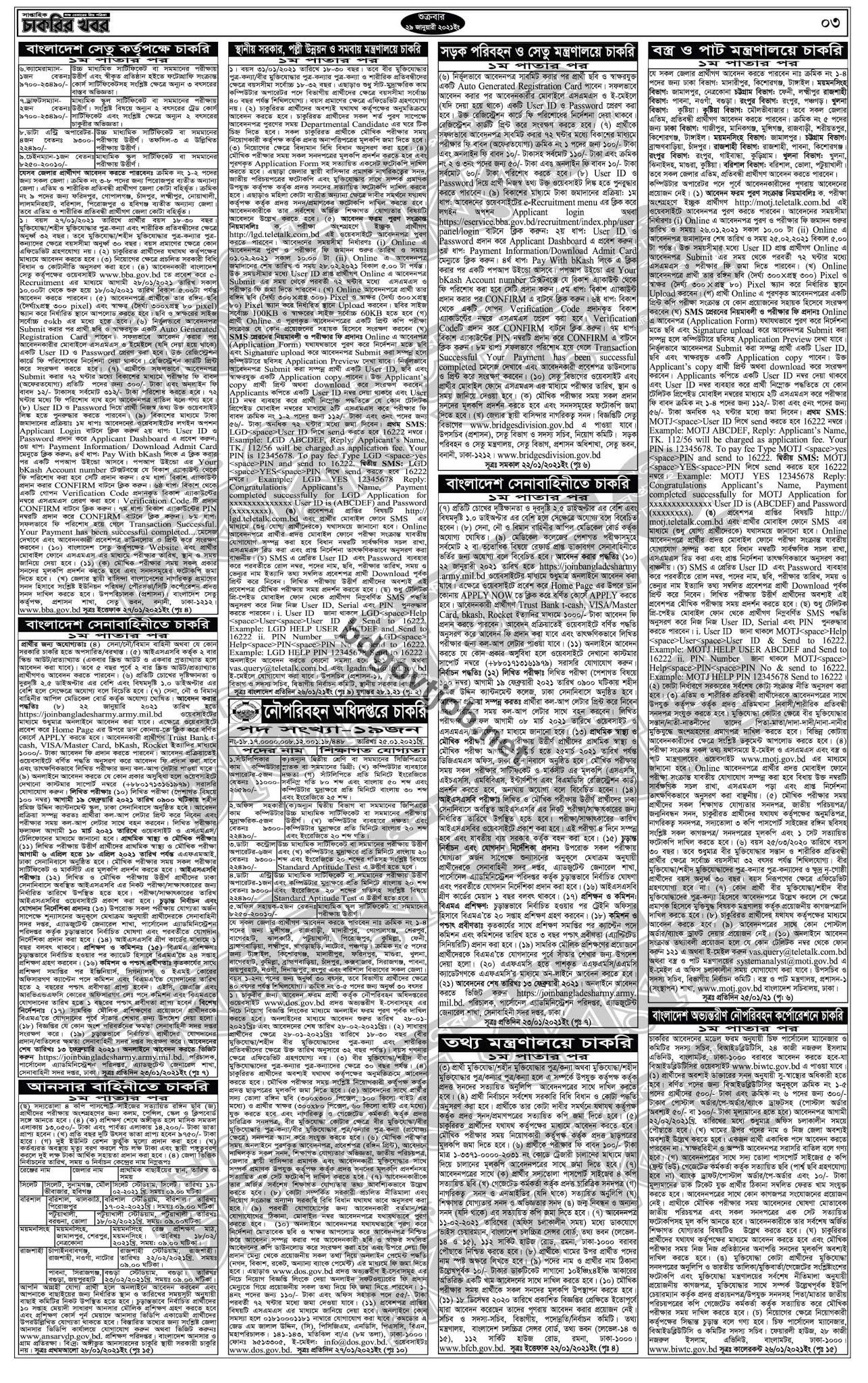 saptahik chakrir khobor potrika 5 february 2021 - সাপ্তাহিক চাকরির খবর পত্রিকা ০৫ ফেব্রুয়ারি ২০২১ - weekly chakrir khobor newspaper 05 february 2021