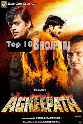 Ravi Kishan, Khesari Lal Yadav Next Upcoming film Agneepath 2018 Wiki, Poster, Release date, Songs list