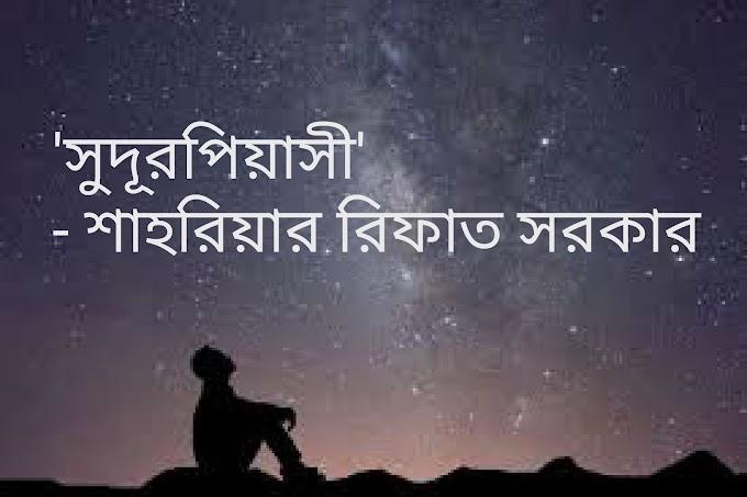 সুদূরপিয়াসী - লিখেছেন - শাহরিয়ার রিফাত সরকার