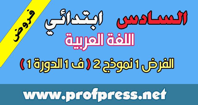 فرض اللغة العربية المستوى السادس ابتدائي المرحلة الأولى  النموذج 2