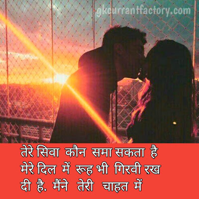 Love Status in Hindi For Girlfriend, Lovely Status in Hindi For GF