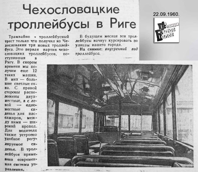 чешские троллейбусы Шкода в Риге