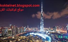غذي معلوماتك الفكريه عن مدينه دبي فى الإمارات العربيه