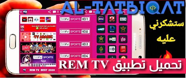 تحميل تطبيق REM TV لمشاهدة القنوات العربيه و الاجنبية