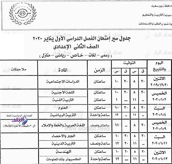 جداول امتحانات محافظة بورسعيد الترم الأول 2020 8