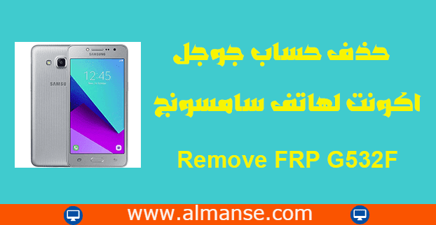 Remove FRP Samsung G532F